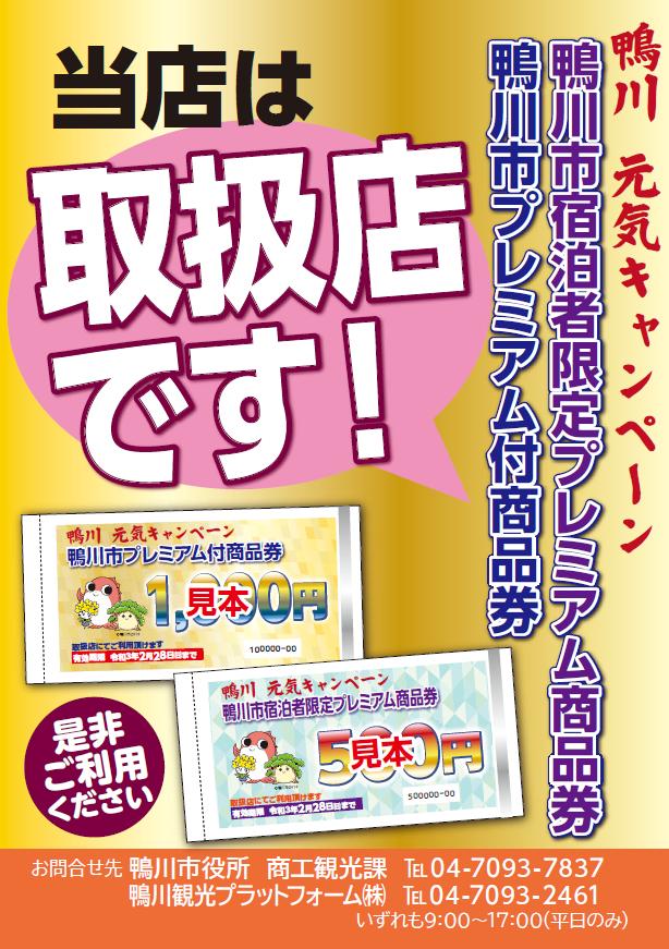 鴨川元気キャンペーン    限定ペア 残り15組 完売致しました。
