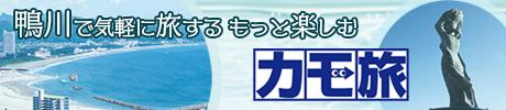 鴨川元気キャンペーンプラン第3弾 一室 5000円割引 終了完売いたしました。